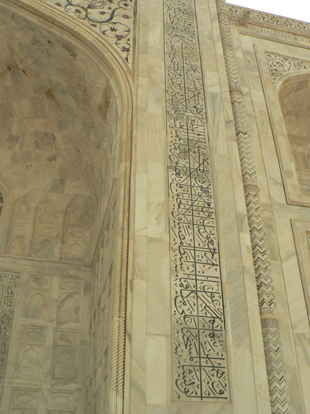 Detail of Qur'anic Inscription on Taj MahalFrom Wikimedia Commons
